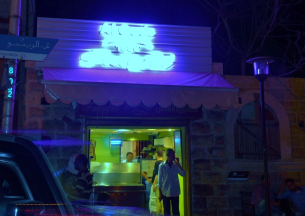 """Al Quds"" ""Falafel"" ""Shawarma"" ""food"" ""coffee"" ""Amman"" ""Jordan"" ""Rainbow Street"""